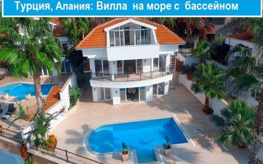 bolshaja villa v alanii