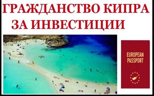 programma poluchenija grazhdanstva kipra